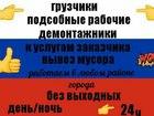 Скачать бесплатно фото  грузчики, газели дешево, гарантия 63971599 в Новосибирске