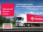 Уникальное foto  Доставка для интернет-магазинов 67371765 в Новосибирске