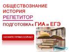 Смотреть изображение  Услуги репетитора по Истории и Обществознанию 67824891 в Новосибирске