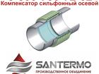 Скачать бесплатно фотографию Сантехника (оборудование) сильфонный осевой компенсатор arf 68565934 в Новосибирске