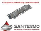 Увидеть фотографию Сантехника (оборудование) компенсатор сдвигово-осевой 68565961 в Новосибирске