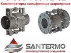 Смотреть изображение Сантехника (оборудование) шарнирные компенсаторы, компенсаторы поворотные 68565977 в Новосибирске
