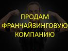 Скачать фото Фитнес Продаю франчайзинговую компанию, Сеть EMS-студий 69349030 в Москве