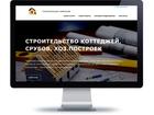 Просмотреть изображение  Создание продающего сайта Landing page 73816793 в Новосибирске