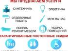 Уникальное изображение  Любая работа по дому офис дом, Лично, Без выходных, 73862868 в Новосибирске