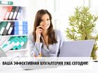 Просмотреть фотографию  Диспетчер- консультант в офис 74127151 в Новосибирске