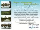 Уникальное фото  Продам земельные участки под застройку в 9-ти км от Верхней зоны Академгородка 75877839 в Новосибирске