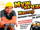 Просмотреть изображение  Любая работа по дому, +7(383)380-92-80, С которой Вы не можете справится, 76015468 в Новосибирске