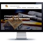 Создание продающего сайта Landing page