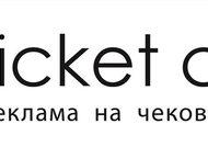 Франшиза Ticket - реклама на чеках. 16 лет опыта в 23 странах мира. Новосибирск