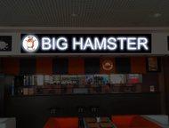 Кафе Big hamster Приглашаем посетить наше кафе по улице ипподромская 46, ТЦ Мега