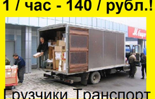 Услуги грузчиков разнорабочих Транспорт Переезды