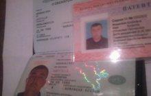Нашел паспорт Рес, Узбекистана