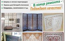 Элементы декора, панели, экраны