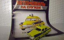 масштабные модели автомобилей в Новосибирске