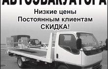 Эвакуатор в Новосибирске