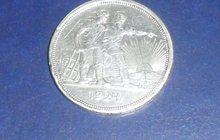 продам серебряный рубль