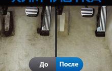 Автохимчистка салона вашего Автомобиля
