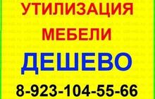Вывоз и утилизация старой мебели в Новосибирске