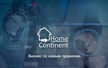 Home Continent ищет инвестора