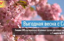 Грузоперевозки по всей России компания /Car-Go/