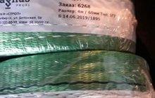 Стропы текстильные.2 тонны-4метра