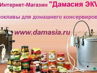 Скачать фотографию  Домашний автоклав 32400313 в Новосибирске