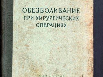 Смотреть изображение Антиквариат продам медицинские старинные книги с 1937 г, 32469029 в Новосибирске