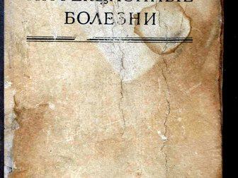 Смотреть foto Антиквариат продам медицинские старинные книги с 1937 г, 32469029 в Новосибирске