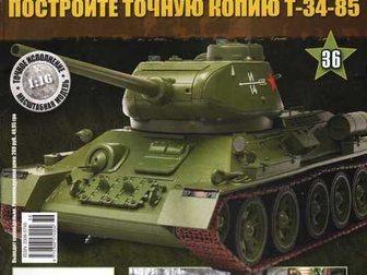 Смотреть фотографию  Коллекция журналов Собери танк Т34 33289376 в Новосибирске