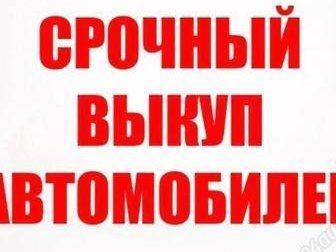 Просмотреть изображение  Куплю ваше авто! 33375446 в Новосибирске
