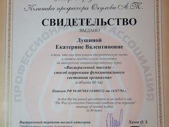Свежее фотографию Массаж Профессиональный массаж 33659987 в Новосибирске