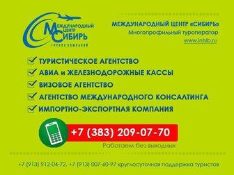 Скачать бесплатно фото  Туризм,билеты 34505497 в Новосибирске