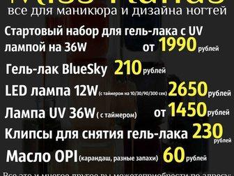 Скачать бесплатно фотографию Косметика Гель-лак, лампы УФ,LED, стартовые наборы 34804613 в Новосибирске