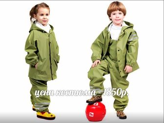 Скачать фотографию Детская одежда непромокаемая одежда для детей 34857164 в Новосибирске