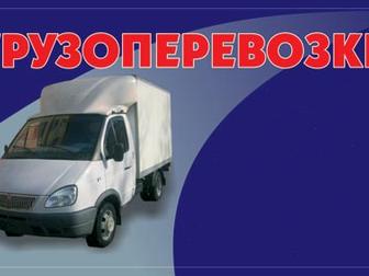 Скачать бесплатно foto Транспорт, грузоперевозки грузоперевозки услуги грузчиков демонтажные работы 35929037 в Новосибирске
