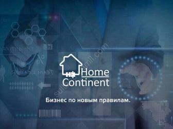Уникальное фото Ремонт, отделка Home Continent ищет инвестора , 1 600 000 ₽ доля 25% 36528572 в Новосибирске