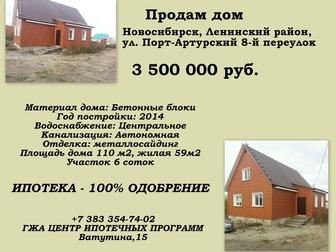 Скачать бесплатно foto  Продам дом 37746166 в Новосибирске