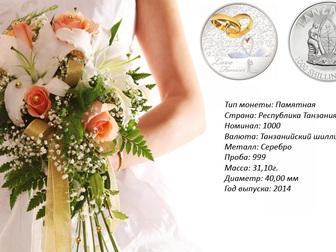 Смотреть изображение  Свадебный подарок монета Love Forever 38357272 в Новосибирске