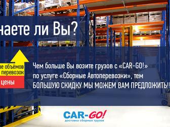 Просмотреть изображение Транспортные грузоперевозки Транспортная компания «Car-Go», перевозка и доставка груза по России, 39865114 в Новосибирске