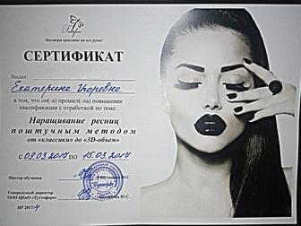 Смотреть изображение  НАРАЩИВАНИЕ РЕСНИЦ КАЧЕСТВЕННО НА ДОМУ 40176090 в Новосибирске