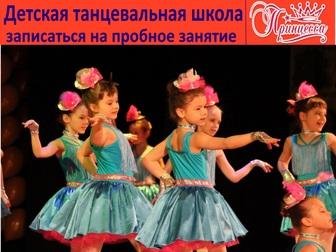 Свежее фотографию Разное Школа танцев Принцесса Новосибирск, Советский район, 40561648 в Новосибирске