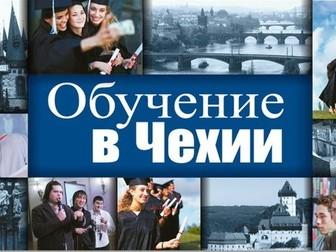 Уникальное foto MBA Получение степени ВВА или МВА в Чехии 41739439 в Новосибирске