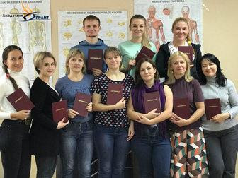 Свежее фотографию  Курсы массажа Новосибирск 47506067 в Новосибирске