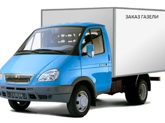 Свежее foto  Грузоперевозки заказ газели грузчики аренда авто 66563394 в Новосибирске