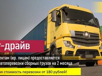 Увидеть фото Транспортные грузоперевозки Транспортная компания «Car-Go», перевозка и доставка груза по России 69134548 в Новосибирске