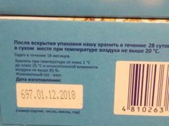 Продам молочную кашу:Беллакт овсяная (8 пачек, срок изготовления декабрь 2018, г) и Нестле рисовая (8 пачек, срок изготовления июль 2019г, ) в одни руки,  Цена за в Новосибирске