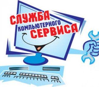 Изображение в   -Устранение неполадок любой сложности: не в Новосибирске 300