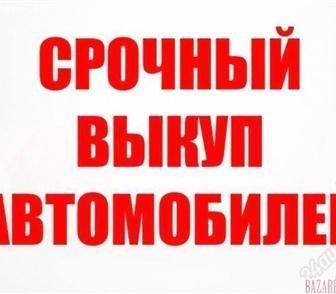 Изображение в   Покупаем любые автомобили!   Целые, битые, в Новосибирске 1