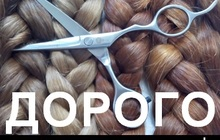 Куплю волосы в Новоуральске